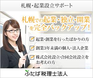 札幌・起業設立サポート